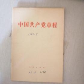 中国共产党章程(封面有字)