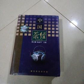 中国茶经2O∥年修订版