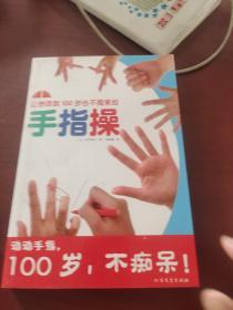 让你活到100岁也不痴呆的手指操