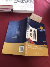 阅读大中国·许你一首清绝的诗:一生最爱的100首唐诗