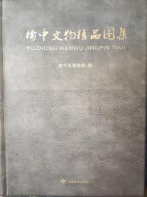 榆中文物精品图集(精装软皮本)