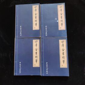 回库全书精华 1-4  合售   一版一印