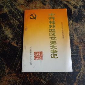 新民主主义革命时期中共桂林地区党史大事记(1923.6——1949.12)