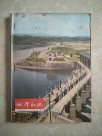 地理知识1975
