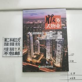 """世联地产资产服务系列丛书·服务式物业:从高端综合体""""苏寓模式""""说起"""