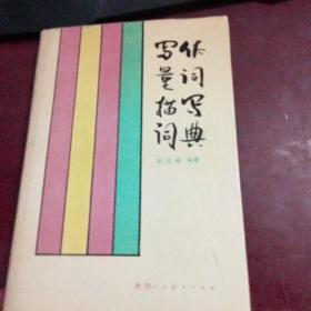 写作量词描写词典S204