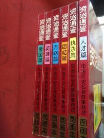 图画本资治通鉴【1,2,4,5,6,8】6本合售