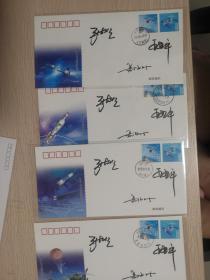 神舟十号航天员签名封一套四枚