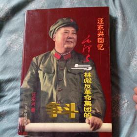 汪东兴回忆毛泽东与林彪反革命集团的斗争。41包邮。