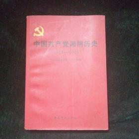 中国共产党湘阴历史