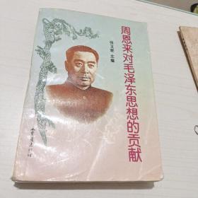 周恩来对毛泽东思想的贡献