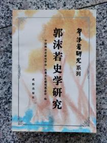 郭沫若史学研究