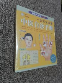 一次完全读懂中医自诊手册