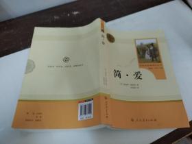 名著阅读课程化丛书 简爱