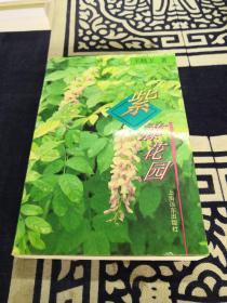 紫藤花园(签名本)