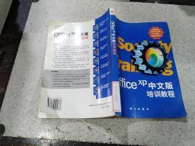 OFFICE XP 中文版培训教程