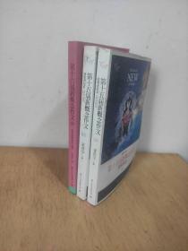 飞扬:第十六届新概念作文获奖者范本才女卷   第十五届新概念作文获奖者范本(A.B)3本合售