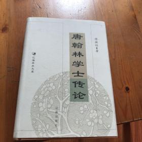唐翰林学士传论 傅璇琮先生签名并印章