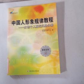 中国人形象规律教程。女性个人服饰风格分册