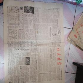 北京晚报 1984年6月24日