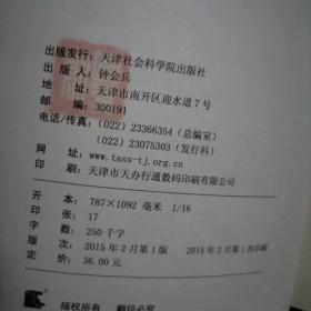 钤印赠本,天津皇会,天津的天后宫和城隍庙两册合拍,附作者亲笔签名书信一页