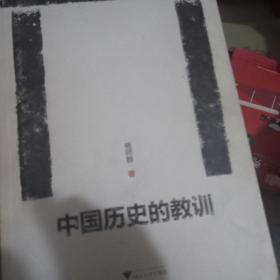 中国历史的教训(有极少量划线)