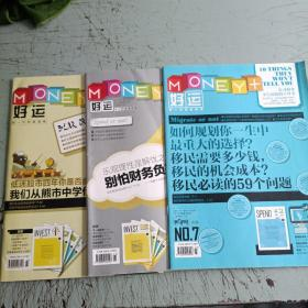 MONEY+好运2011-5/6/8期3本