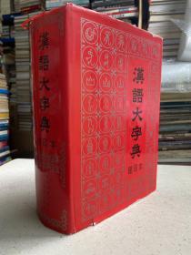汉语大字典(缩印本) (16开厚精装)