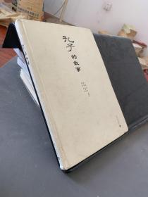 孔子的故事 弘扬中华优秀传统文化(彩插版)