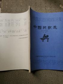 中国民歌选 湖北民歌56首 初稿(油印本)