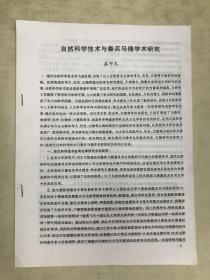 自然科学技术与秦兵马俑学术研究