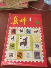 集邮1991. 1