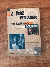 21世纪行销大趋势:活用资料库,创造高业绩一对一行销新法则