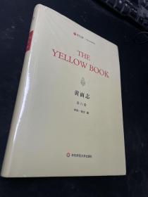 Literature系列:黄面志(第6卷)