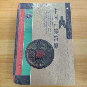 中国古钱币库(修订本)