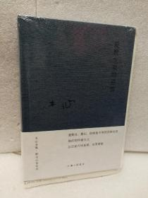 """爱默生家的恶客(布面精装""""木心全集"""")(毛边本)"""