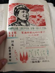 从头越 创刊到60期终刊,多色套印本,油印本,每期都有毛主席木刻头像,