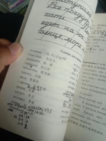 俄语(笫二次修订版)(1一4册)