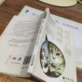 时代广场的蟋蟀(不老泉文库3)