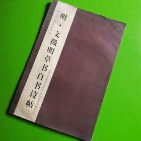 中国历代名家书法卷折1:明文征明草书自书诗帖(已标译)