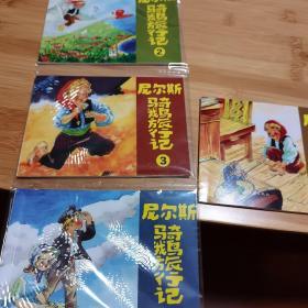 尼尔斯骑鹅旅行记(套装共5册赵隆义等绘画)