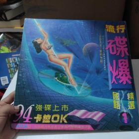 【老影碟唱片收藏】激光镭射LD光盘:流行谍爆国语精选1
