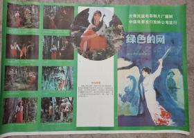 绿色的网  电影海报 云南民族电影制片厂摄制  中国电影发行放映公司发行  对开 海报