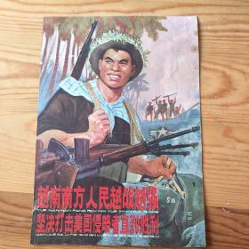 越南南方人民越战越强,坚决打击美国侵略者直到胜利,精品,9'11号上