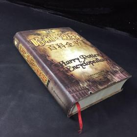 哈利·波特百科全书(带护封)