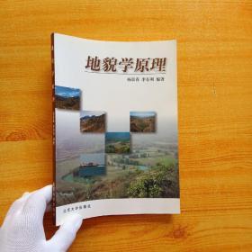 地貌学原理【内页干净】