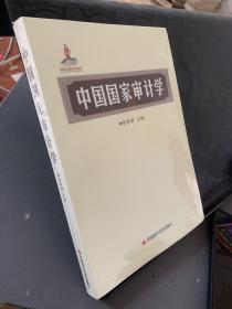 中国国家审计学