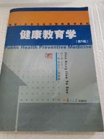 健康教育学(第5版)
