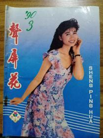 声屏花  1990·3·