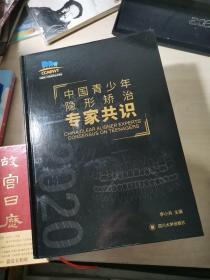 中国青少年隐形矫治专家共识 2020